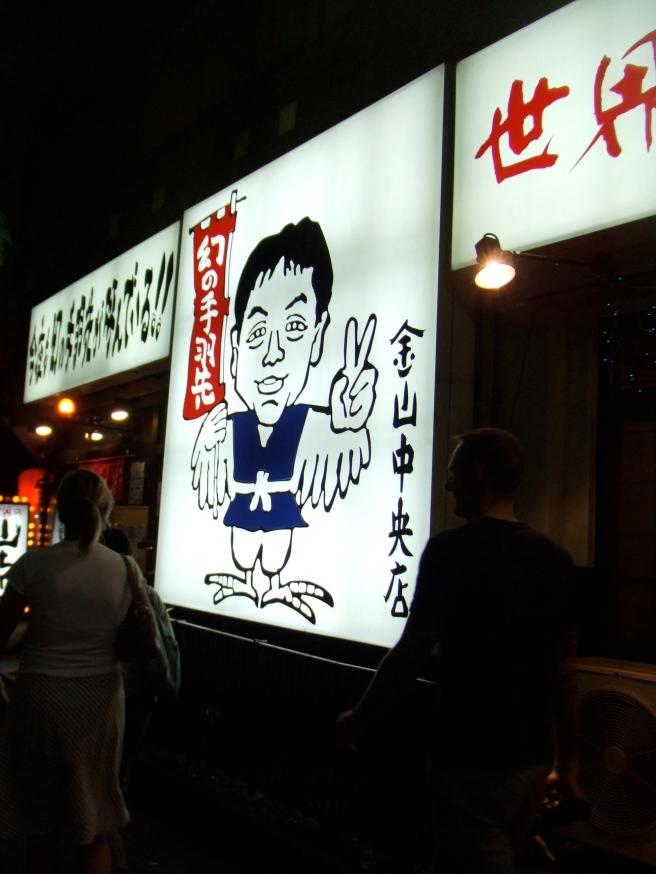 JapanDSCF2627.JPG